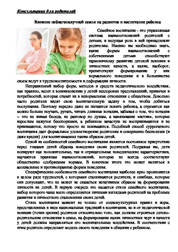 Консультация для родителей -   Влияние неблагополучной семьи на развитие и воспитание ребенка