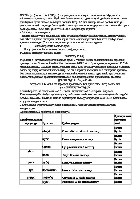 TURBOPASCAL ПРОГРАММАЛАУ ТІЛІ (на казахском )