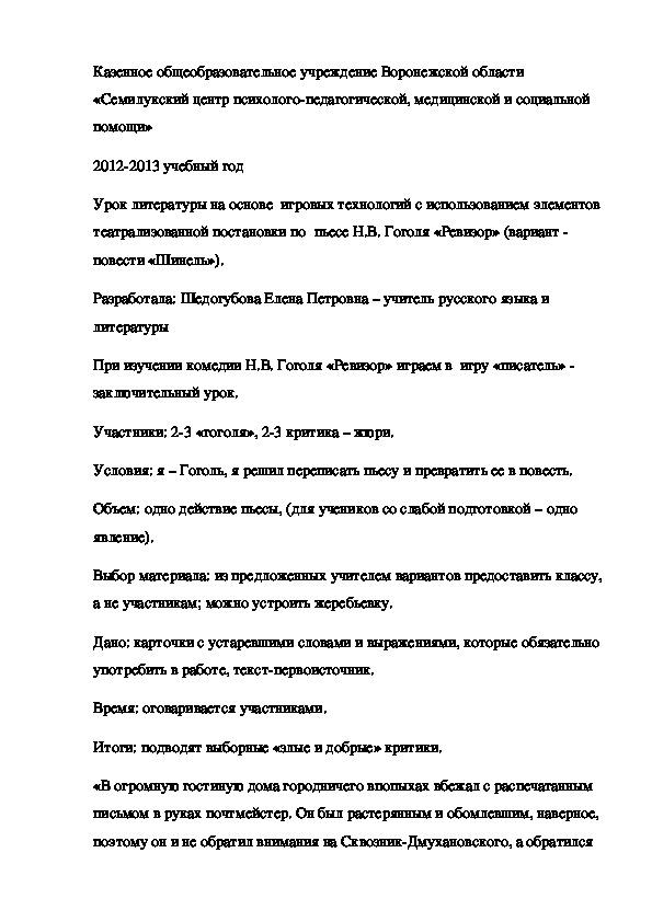 """Урок литературы по  пьесе Н.В. Гоголя """"Ревизор"""""""