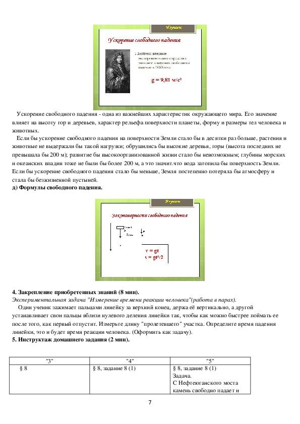 """Урок физики в 9 классе по теме """"Свободное падение"""""""