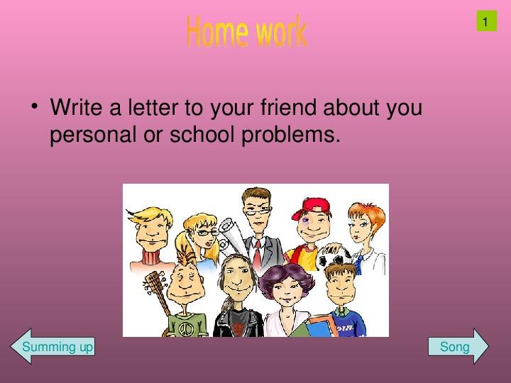 """Урок по теме """"Дружба"""" (7 класс, английский язык)"""