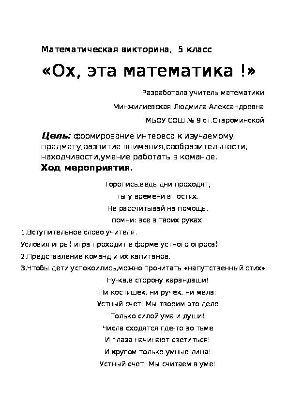 Математическая викторина,  5 класс «Ох, эта математика !»