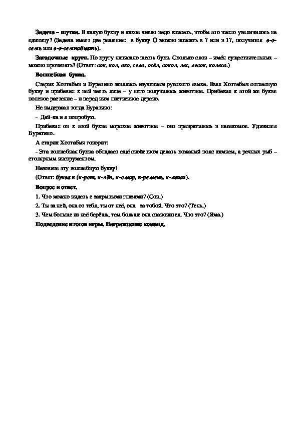 """Интеллектуальная  викторина  """"Своя игра"""" по русскому языку для учащихся 6 класса."""