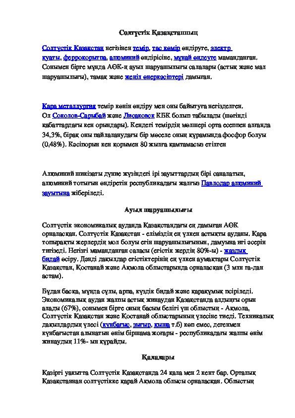 Солустiк Казакстан облысы шаруашылыгы