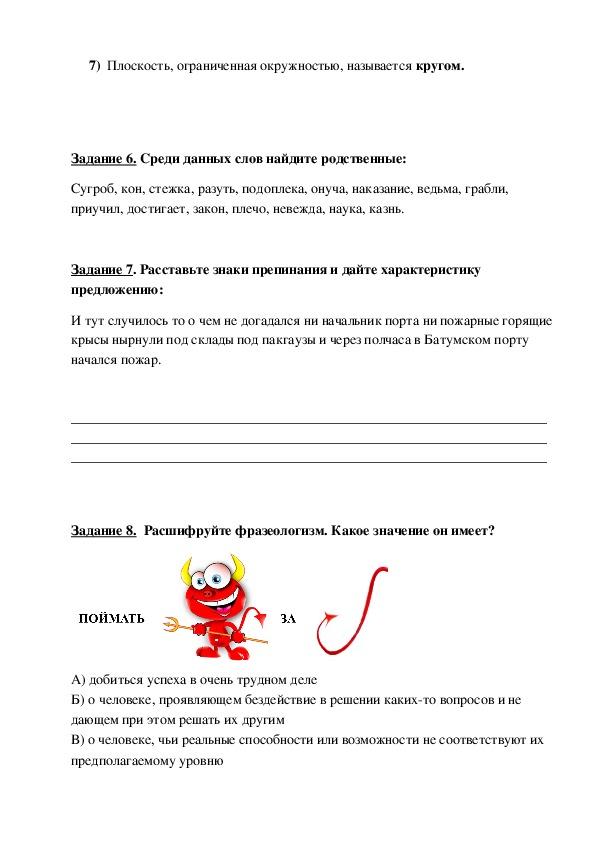 Положения (для проведения Недели русского языка и литературы )
