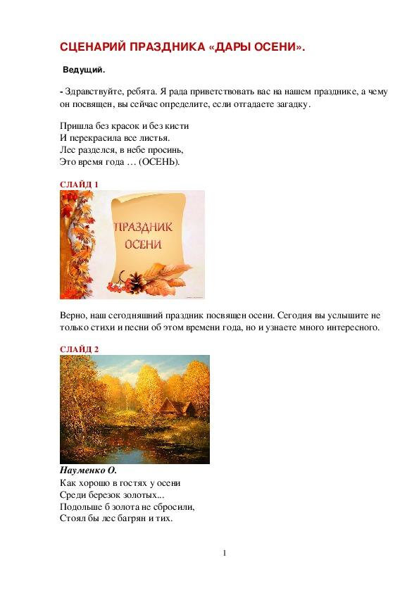 Сценарий Праздника  Осени в начальной школе