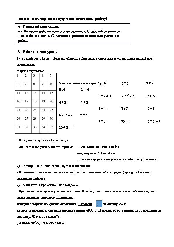 """Конспект урока по математике. 4 класс Тема: """" Действия с многозначными числами"""""""
