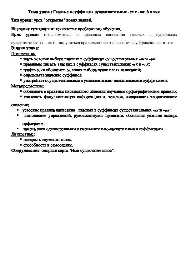 """Урок """"Гласные в суффиксах существительных -ек и -ик"""". (6 клас)"""