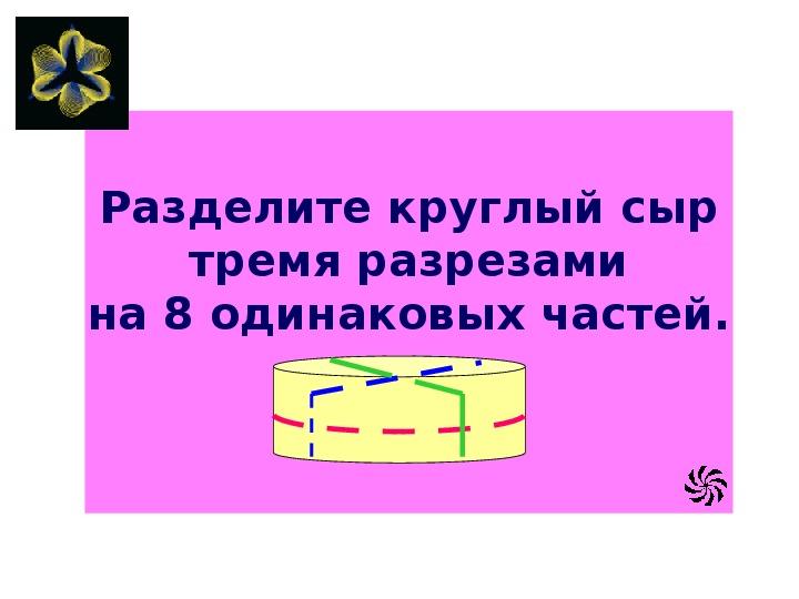 «Упражнения на развитие  мыслительной деятельности детей с ОВЗ на уроках математики»