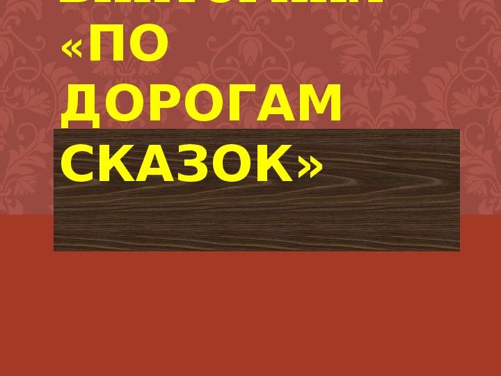 """Викторина по литературе для 5 класса """"По дорогам сказок"""""""