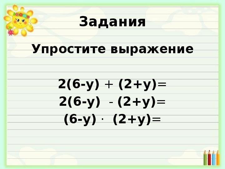 """Конспект урока """"Доказательство тождеств"""" (7 класс, алгебра)"""