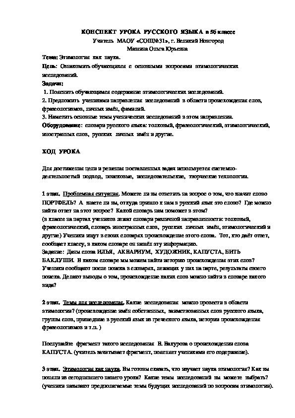 Конспект урока исследовательской деятельности по русскому языку в 5 классе.