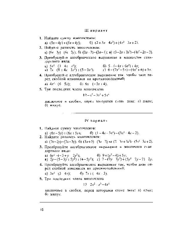 Работа по теме Сложение и вычитание многочленов.