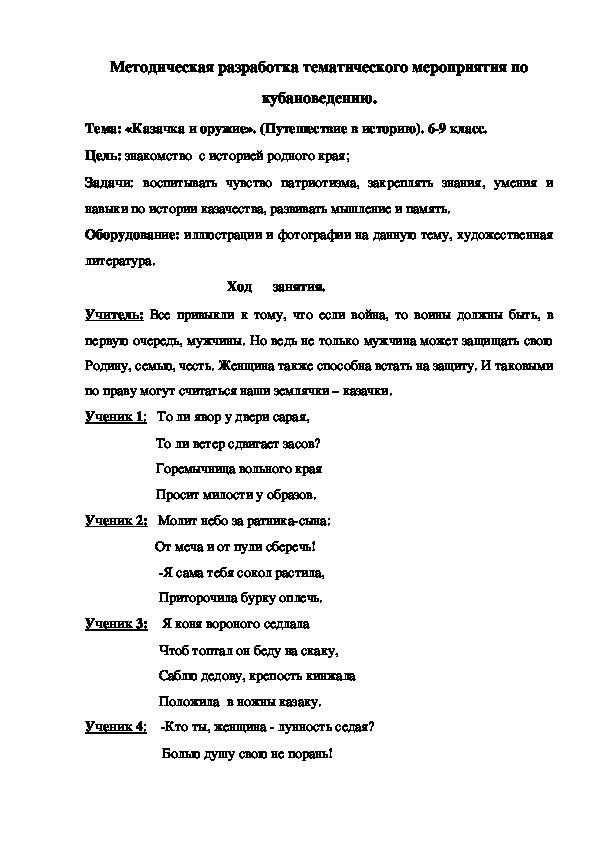 """Методическая разработка тематического мероприятия по кубановедению """"Казачка и оружие"""" 6-9 класс"""