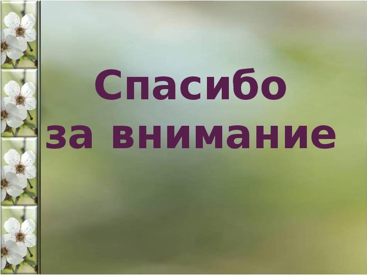 """Проект """"Весна-красна"""""""