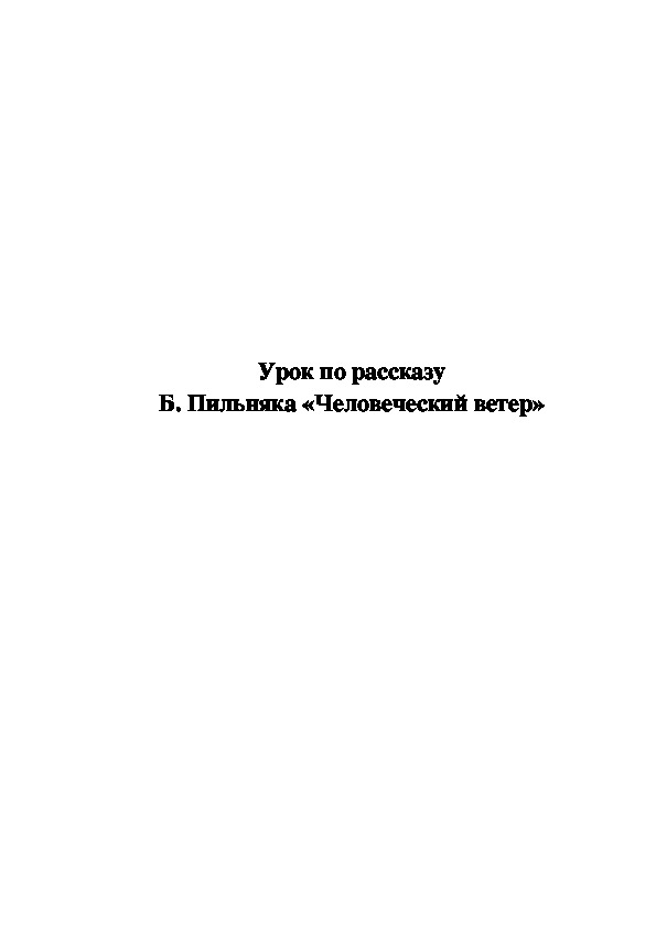 """Конспект урока """"Урок по рассказу Б.Пильняка """"Человеческий ветер"""""""" 11 класс"""