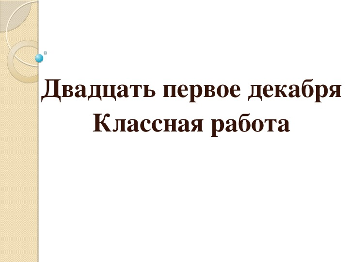 """Презентация  к уроку """"открытие"""" новых знаний, русский язык """"Деепричастный оборот. Знаки препинания""""(7 класс)"""
