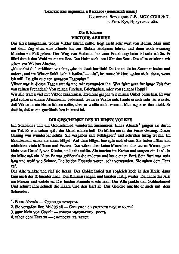 Тексты для перевода в 8 классе (немецкий язык)