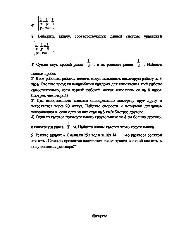 """Тематические тестовые работы для итогового повторения курса алгебры 7 - 9 -х классах"""""""