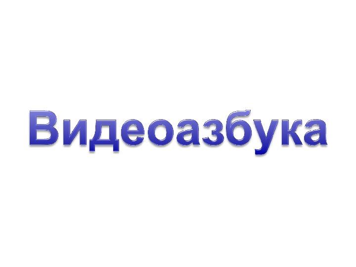 """Интеллектуальная игра """"Видеоазбука 1"""""""
