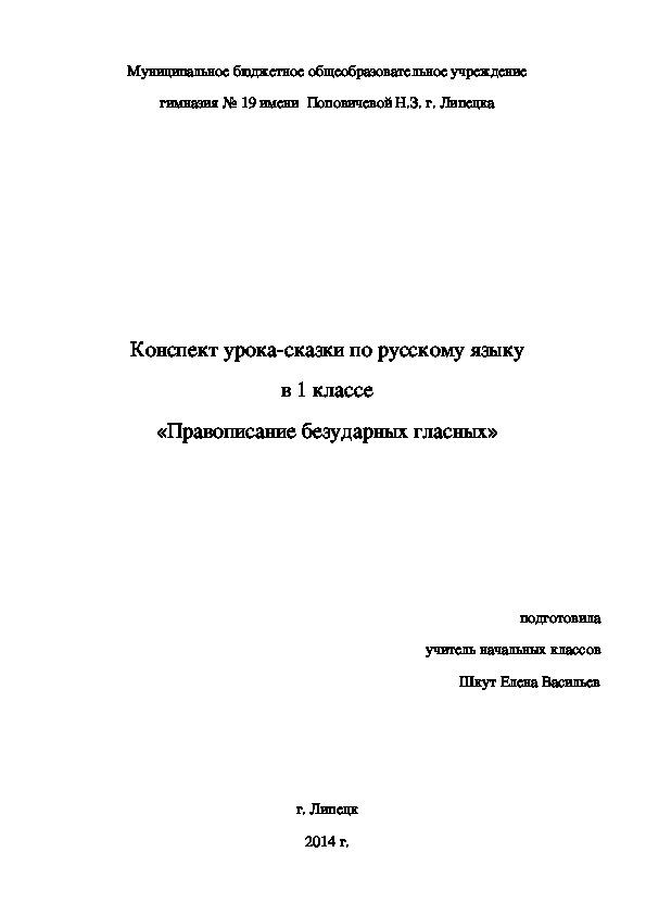 Конспект урока-сказки по русскому языку в 1 классе «Правописание безударных гласных»