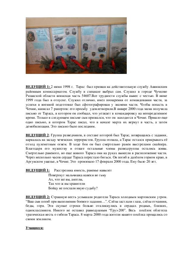 Торжественная  линейка  памяти  выпускника  школы  Тараса Темченко,  погибшего в  Чечне