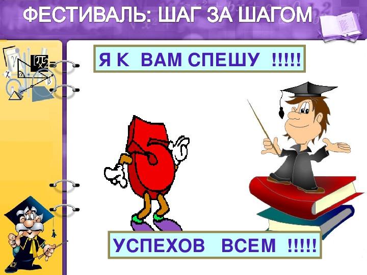 """Фестиваль учебного проектирования """"Синтез наук - ключ познания XXI века"""""""