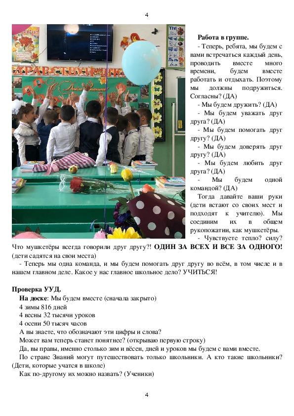 Конспект открытого мероприятия в 1 классе на тему: «День Знаний в 1 классе.