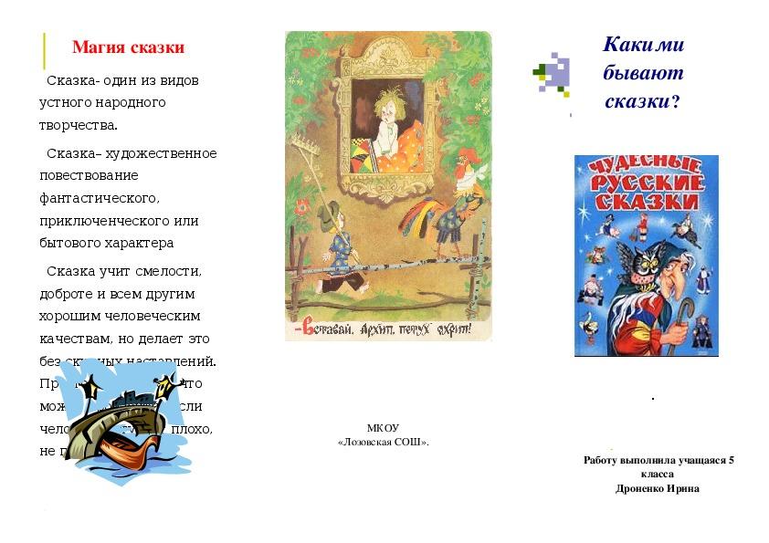 """Исследовательские материалы к проекту по литературе на тему: """"Сказка ложь, да в ней намек..."""""""