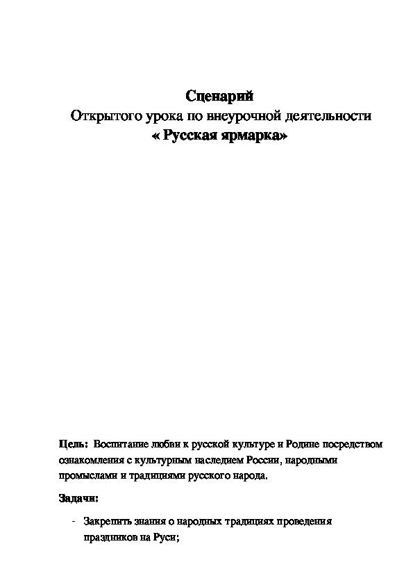 Сценарий Открытого урока по внеурочной деятельности « Русская ярмарка»
