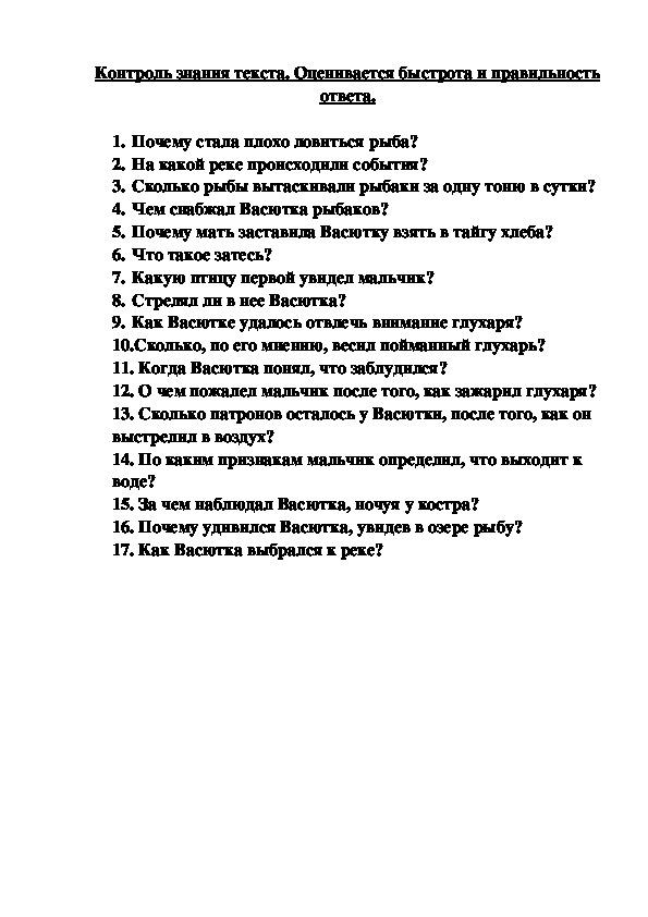 """Викторина по рассказу В.П. Астафьева """"Васюткино озеро"""" (5 класс)"""