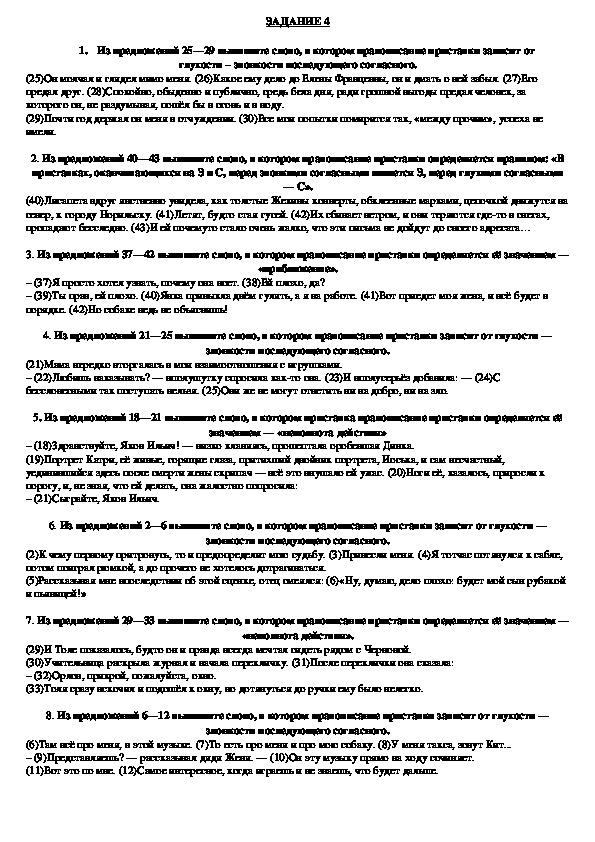 Презентация по русскому языку. Подготовка к ГИА. Задание 4.