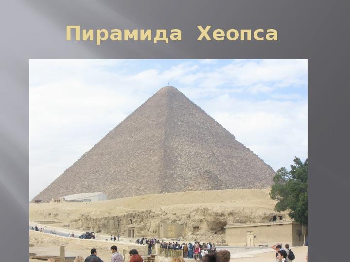 Презентация по окружающему миру.Тема: Мир древности: далекий и близкий