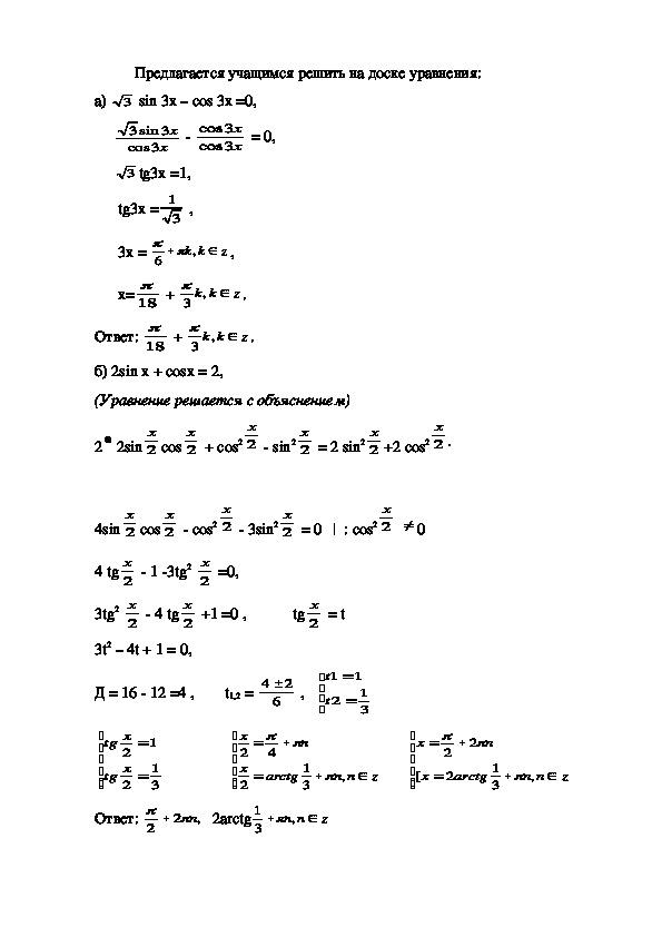 """Разработка урока по алгебре """"Решение однородных тригонометрических уравнений"""""""