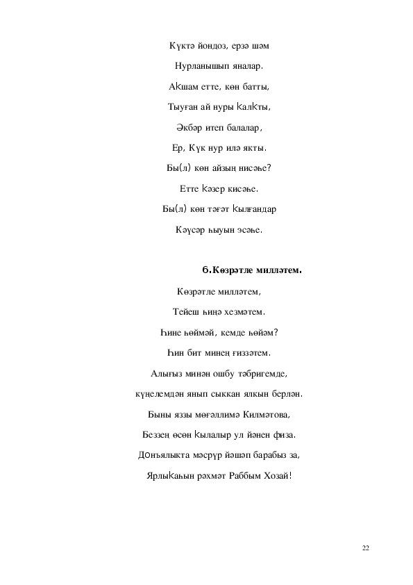 """""""Мунажаты и баиты - сохранение народных традиций"""" мсследовательская работа о творчестве """"Золотого голоса Башкортостана Разины Сабировой - самодеятельной певицы города."""""""""""