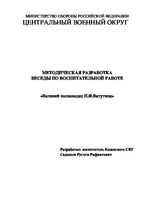 Беседа на тему «Великий полководец Н.Ф.Ватутина»