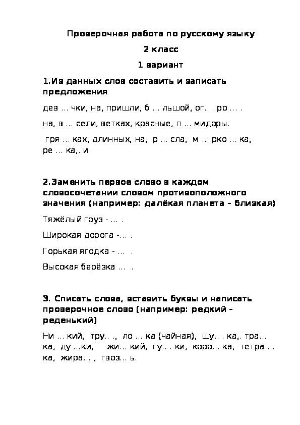 Тестирование по русскому языку для 2 класса