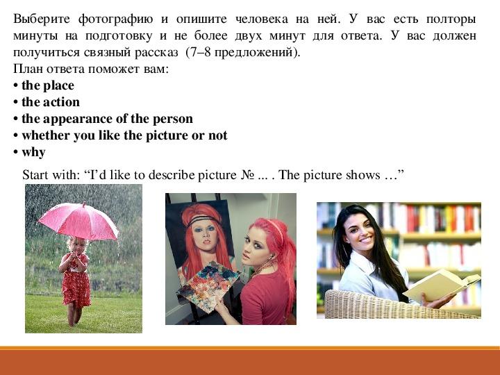 """Презентация по английскому языку: """"Подготовка к ВПР. Описание картинки"""" (7  класс)"""