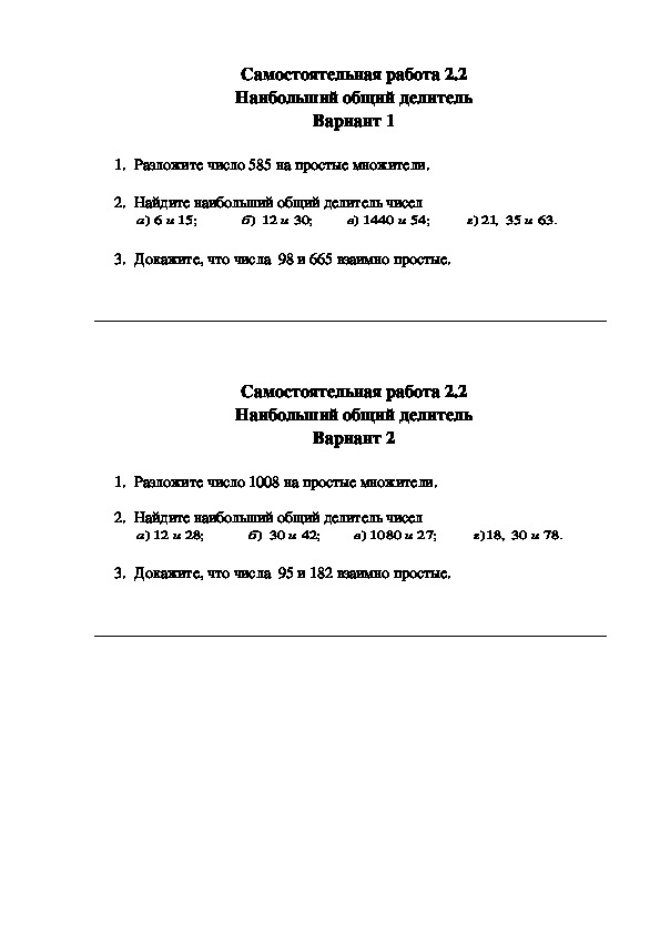 Самостоятельные работы по математике для 6 класса