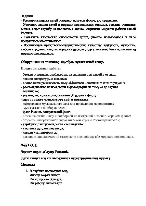 """Конспект НОД """"Моряки-подводники - сила, мощь страны!"""" (с презентацией и интерактивной дидактической игрой """"Назови правильно"""")"""