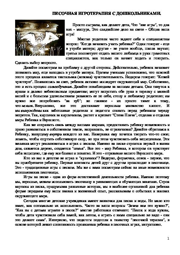Консультация для педагогов - ПЕСОЧНАЯ ИГРОТЕРАПИЯ С ДОШКОЛЬНИКАМИ.