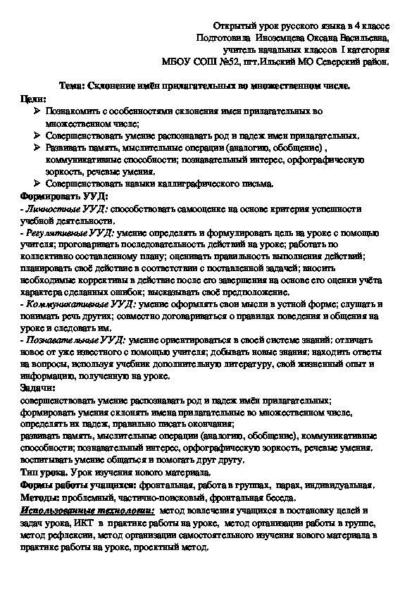 Конспект урока русского языка УМК Школа России, 4 класс
