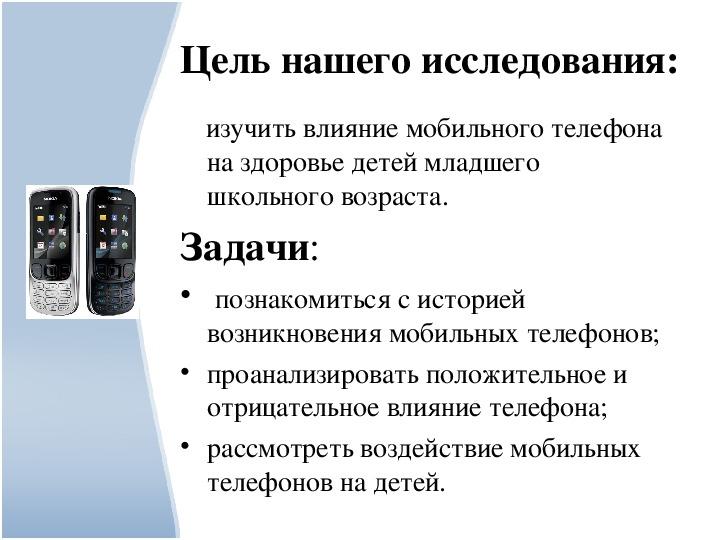 """Исследовательская работа """" Сотовый телефон. Друг или враг?"""""""
