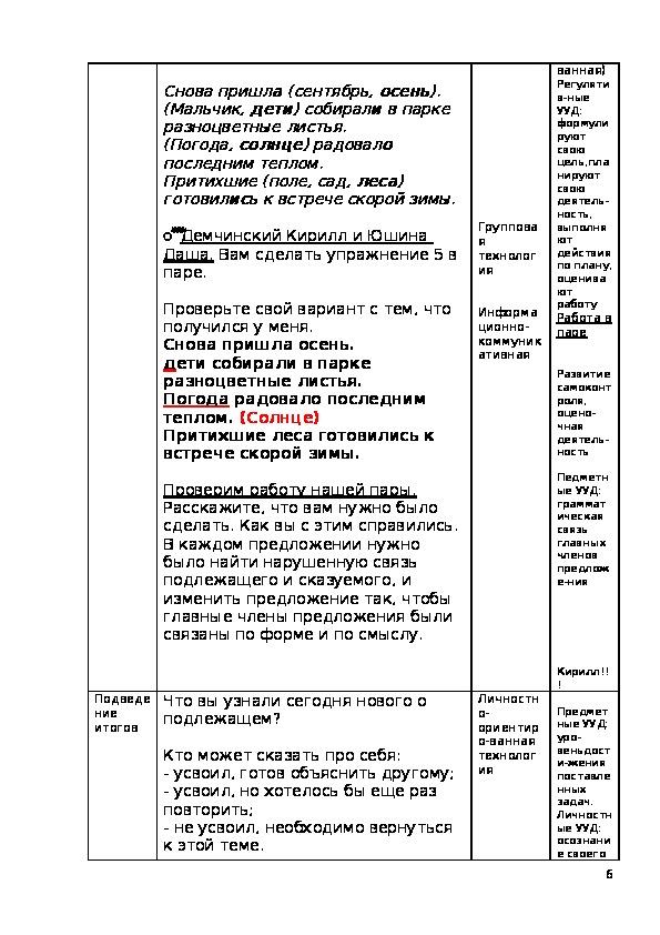 """План-конспект открытого урока  по русскому языку в 8 классе на тему:""""Времена глагола"""""""