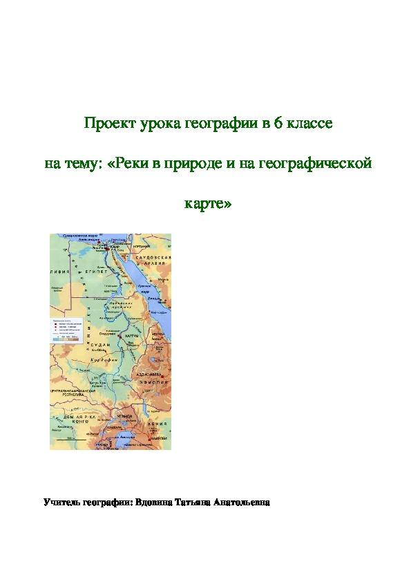Урок по географии.
