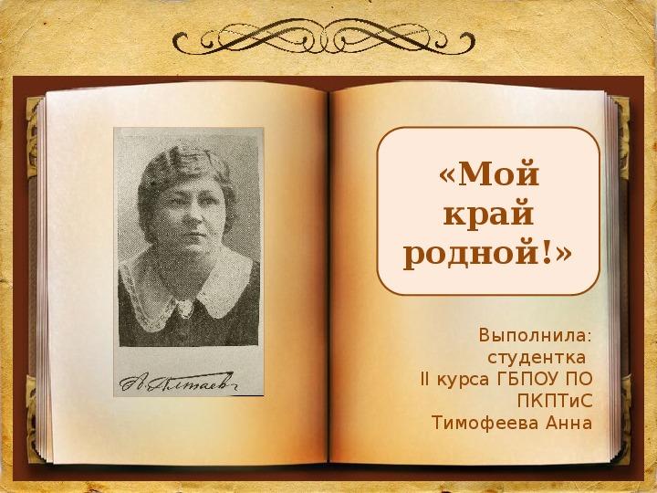 Виртуальное путешествие в музей Ал. Алтаева (М. В. Ямщиковой)