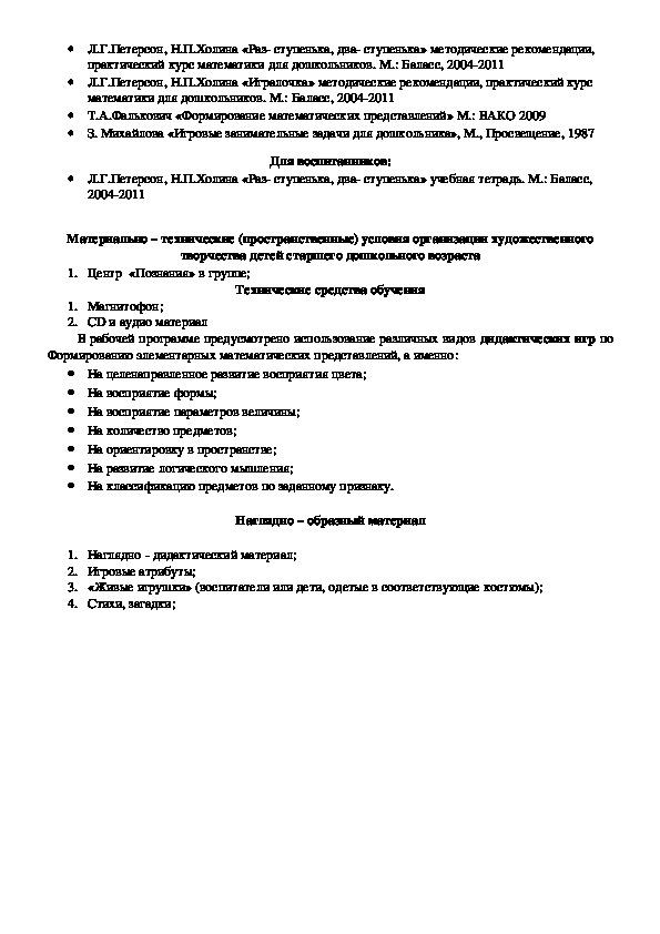 Рабочая программа по математике