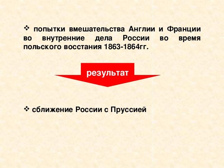 """Презентация """"Внешняя политика Александра II"""" ( 8 класс, история)"""