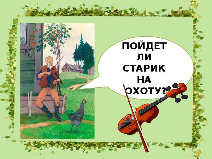 """Презентация  по  литературному   чтению  """"В.Бианки  """"Музыкант""""  2  класс"""
