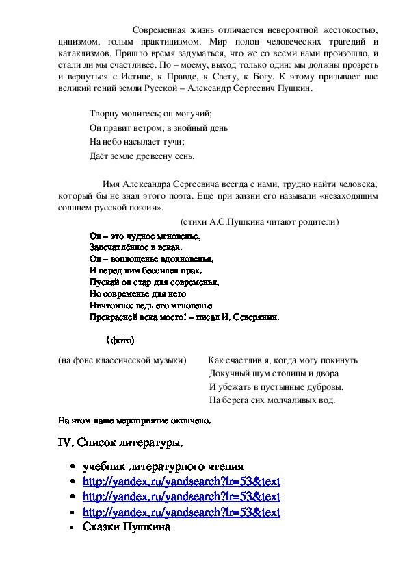 """Сценарий литературной гостиной: """"Пушкин для нас - пророк своего Отечества""""(4 класс. литературное чтение)"""